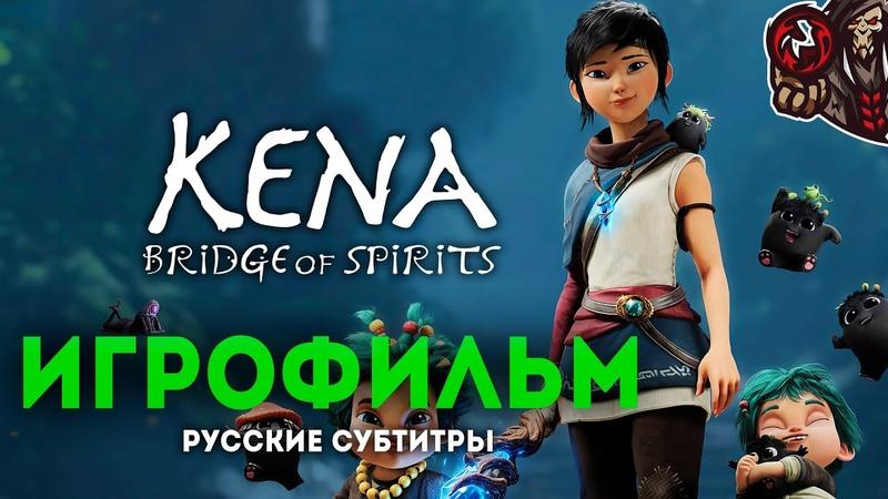 Kena Bridge of Spirits Игрофильм английская озвучка русские субтитры