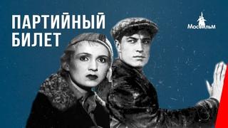 Партийный билет (1936) фильм смотреть онлайн