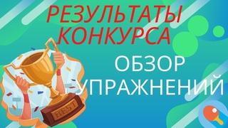 🏓 Результаты конкурса. Обзор упражнений для настольного тенниса. Объявление победителя! 🏓