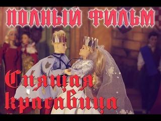 Спящая красавица .Фильм полный. Приключения куклы Барби.Sleeping Beauty ..
