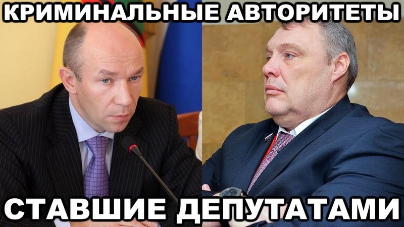 5 криминальных авторитетов ставших ДЕПУТАТАМИ и ЧИНОВНИКАМИ в РФ