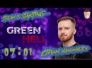 GreenHell Зелёный ад, горящий зад с