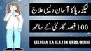 Likoria ka ilaj || Likoria treatment in urdu hindi || لیکوریا کا علاج
