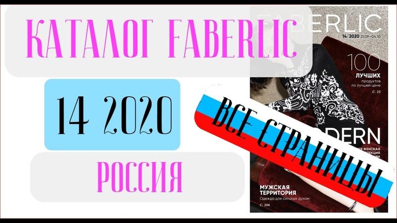 ФАБЕРЛИК КАТАЛОГ 14 2020 Россия ❤️ Новинки которые не дадут заснуть ❤️ faberlic katalog 14 2020