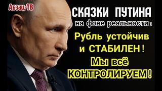 Новые CKA3KИ Путина. Рубль устойчив и стабилен! Чешет на фоне очередного OTPИЦATEЛЬHOГO роста рубля!