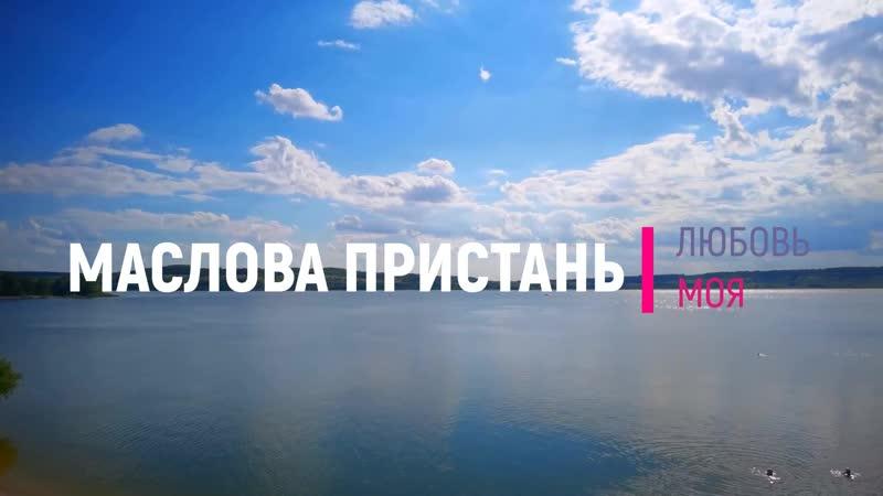 24 08 2020 Маслова Пристань Все только начинается