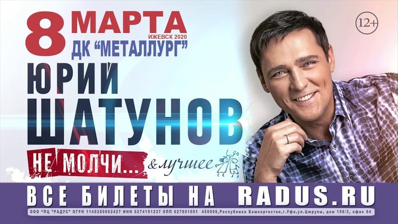 Юрий Шатунов 8-13 марта 2020 в городах: Ижевск, Казань, Йошкар-Ола, Чебоксары