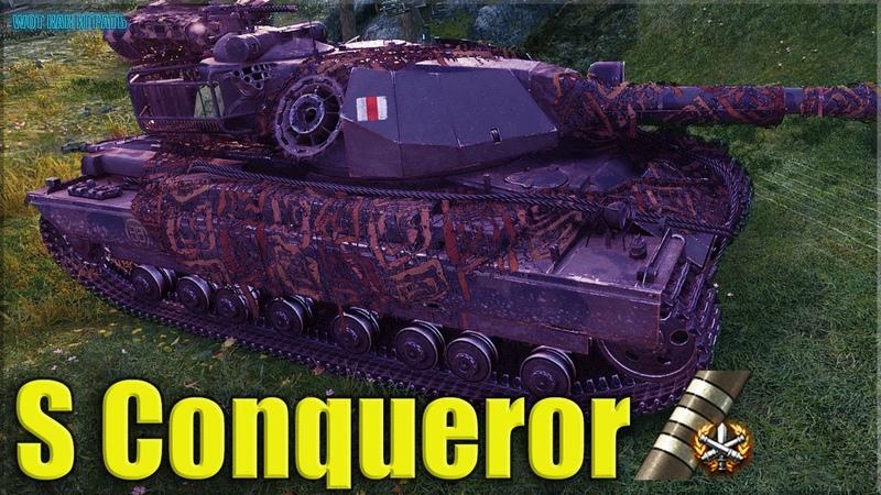 За такой бой и ЧЕТВЕРТУЮ ОТМЕТКУ можно ✅ World of Tanks S Conqueror лучший бой
