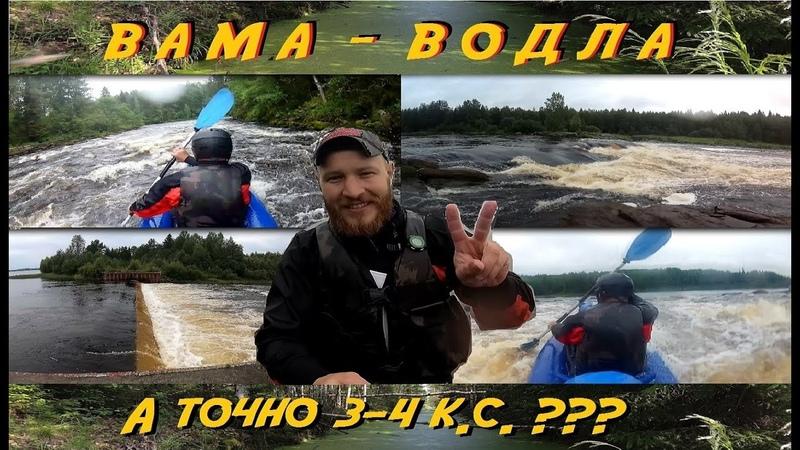 Соло сплав по рекам Вама и Водла 62 км за день Все пороги Очень странный поход