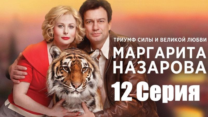 Маргарита Назарова Серия 12 Сериал HD