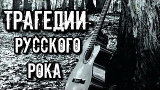 ТРАГЕДИИ РУССКОГО РОКА: Темные истории о легендарных музыкантах