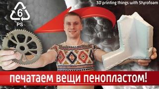 Печать вещей из пенопласта на 3d принтере Пенополистироловый  филамент PS 3d printing from styrofoam