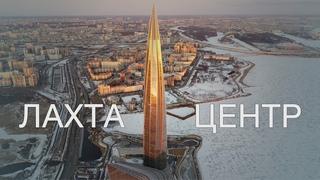 Самый высокий небоскрёб в Европе. Лахта центр в Санкт-Петербурге. (нарезка)