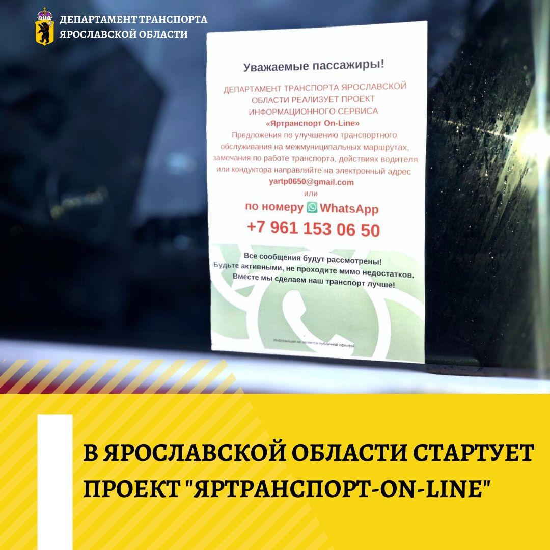 Опубликованы контакты для жалоб ярославцев на работу общественного транспорта