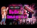 ВЫБИЛА НА CASE BATTLE САМЫЙ КРАСИВЫЙ GLOCK-18   ОКУП НА КЕЙС БАТЛ   CASE BATTLE