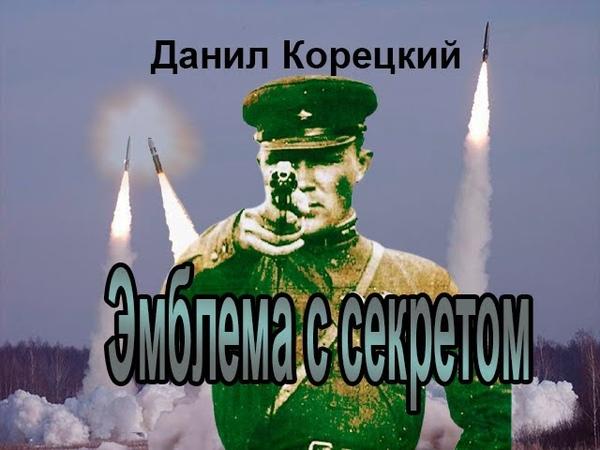 Аудиокнига Эмблема с секретом Данил Корецкий