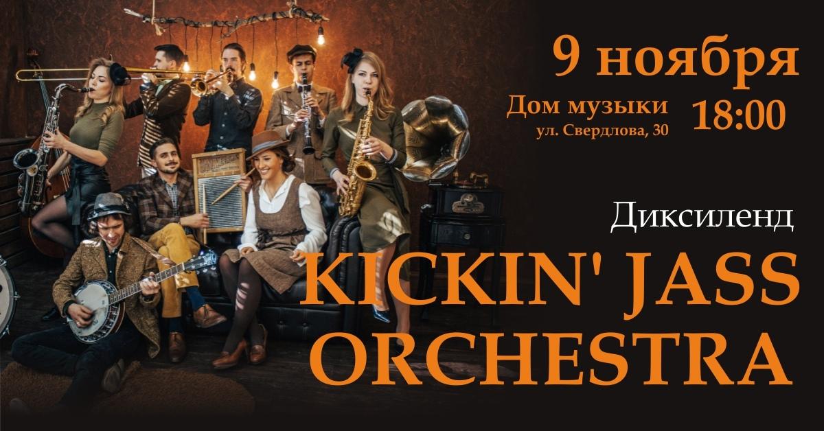 09.11 Kickin' Jass Orchestra в городском Доме Музыки!