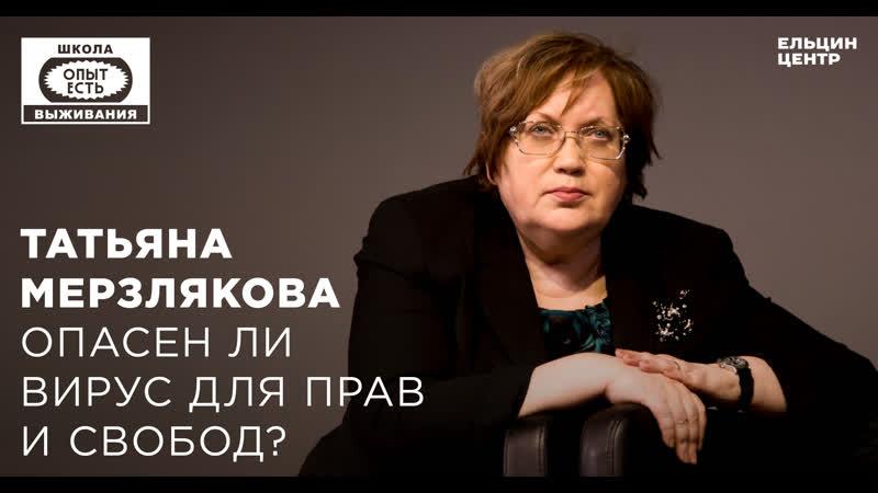 Школа выживания опыт есть Татьяна Мерзлякова Опасен ли вирус для прав и свобод