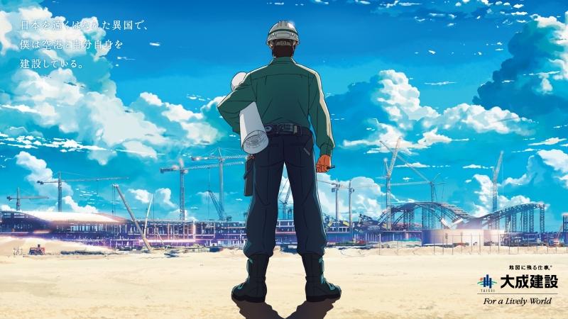 Taisei Kensetsu Мы строим будущее Rus Sub