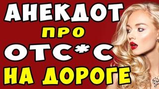 АНЕКДОТ про Блондинку и Гаишника и Тест на Алкоголь   Самые смешные свежие анекдоты