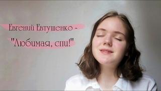 """Вера Ярунина - """"Любимая, спи!"""" (Стихотворение Евгения Евтушенко, музыка Ави Аветисян)"""