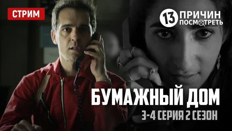 Смотрим БУМАЖНЫЙ ДОМ (3-4 серия 2 сезон) 13ПН НА СТРИМЕ