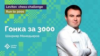 Шахрияр Мамедьяров | Гонка к «3000»! | Стрим #3 | Run to 3000 ♟️ Шахматы