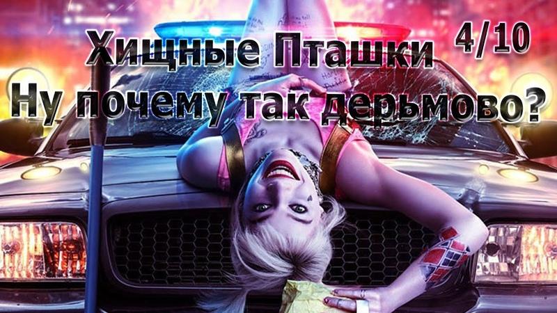 GTV и Дед Киноград Хищные Птицы Что не так с Харли Квин