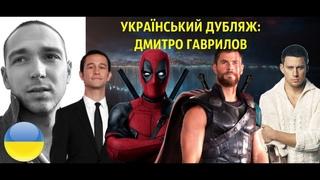 Український дубляж: Дмитро Гаврилов, голос Дедпула і Тора