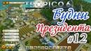 Tropico 6 12 Подпольный Бар Тяжкие будни Президента