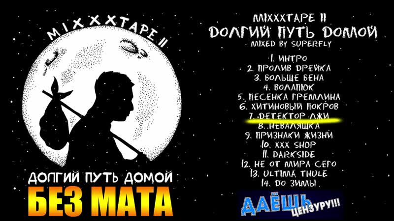 2013 miXXXtape II Долгий путь домой