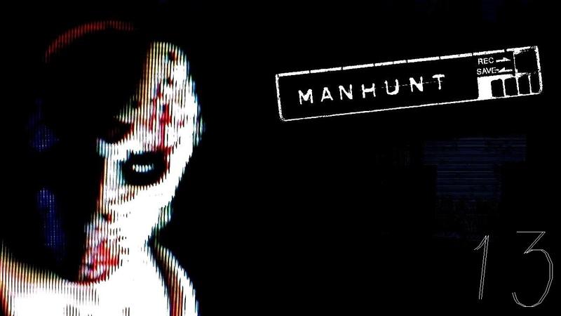 Manhunt Убей Кролика