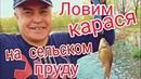 Рыбалка на карася в мае. Сельский пруд, ловим на поплавочную удочку в Ярославской области.