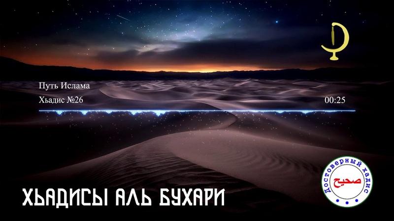 Хьадисы аль Бухари хьадис №26