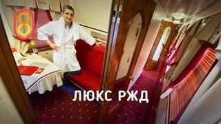 ЛЮКС РЖД Красная стрела — обзор