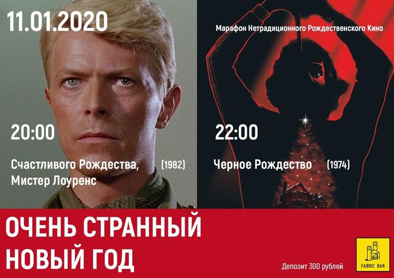 Топ мероприятий на 10 — 12 января, изображение №14