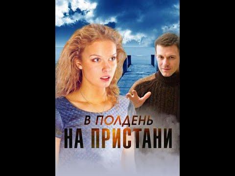 В полдень на пристани Русские мелодрамы добрый и красивый фильм