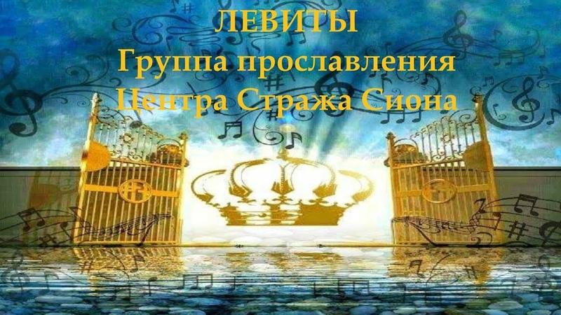Левиты-Группа прославления Стражи Сиона-24.01.20