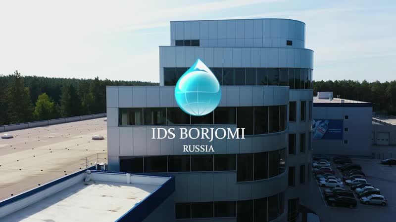 Виртуальная экскурсия на производственный комплекс компании IDS Borjomi Russia