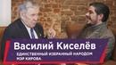 Василий Алексеевич Киселёв - единственный избранный народом мэр Кирова