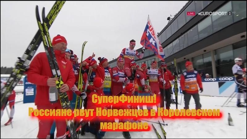 Россияне рвут норвежцев на их Родине в Королевском марафоне 50КМ КМ 09 03 2019