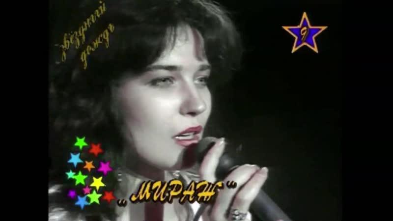 Мираж Ты словно тень Звёздный Дождь Екатерина Болдышева