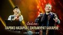 Парвиз Назаров и Дильмурат Бахаров Дервиши Лайли