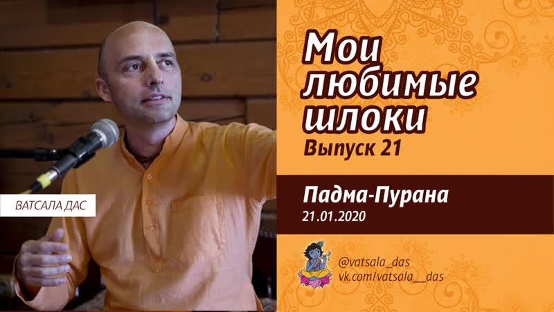 Мои любимые шлоки Выпуск 21 Падма Пурана Ватсала дас