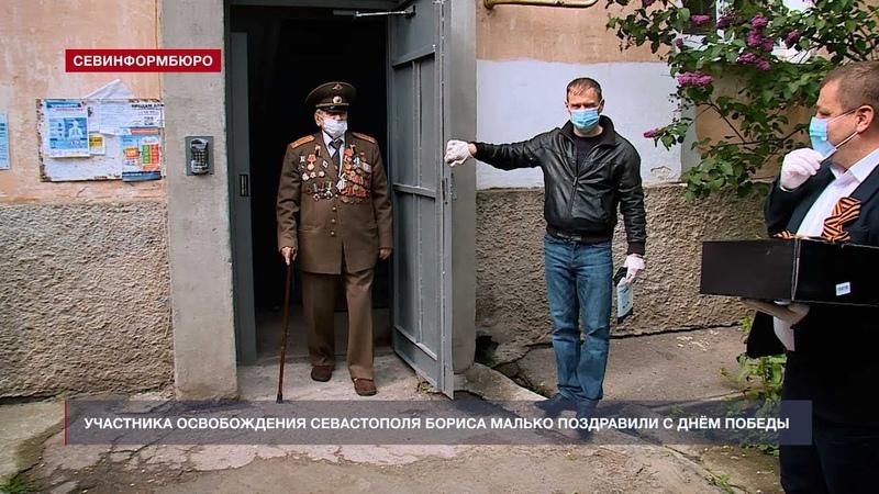 Участника освобождения Севастополя Бориса Малько поздравили с Днём Победы