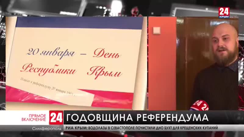 Выставку ко Дню Республики Крым открыли в Государственном комитете по делам архивов