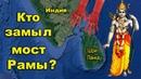 Кто замыл мост Рамы? Шри-Ланка притопленный остров