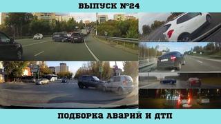 ДТП. Подборка с видеорегистратора, выпуск №24