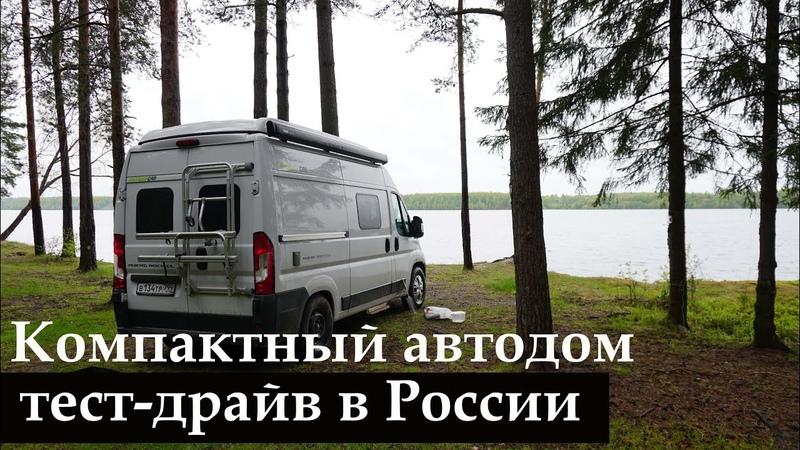 Самый компактный автодом на прокат в России Тест драйв в полной автономке Жизнь в автодоме