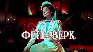 Фейерверк (1954) Feuerwerk